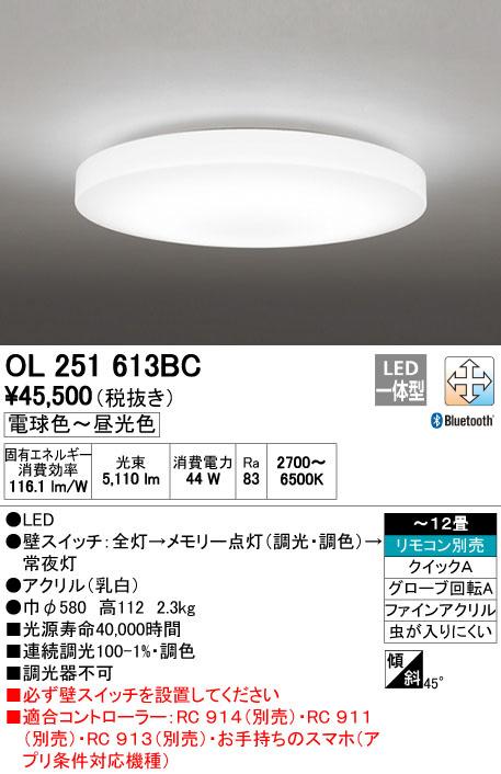 OL251613BC オーデリック CONNECTED LIGHTING Muku ムク シーリングライト [LED][~12畳][Bluetooth]
