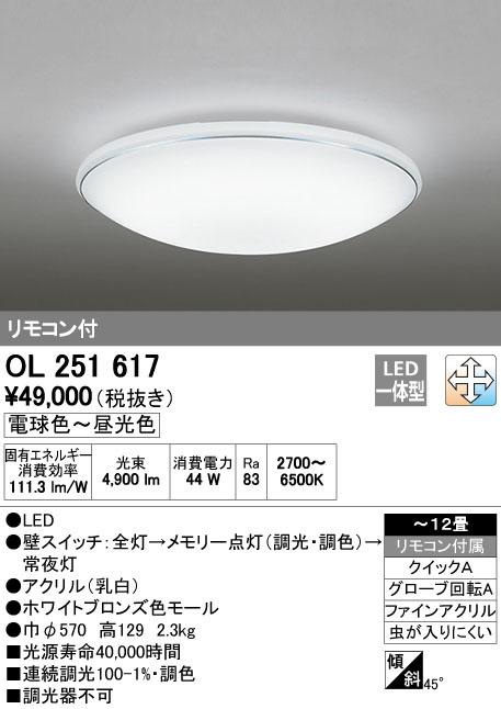 OL251617 オーデリック Metier メティエール 調光・調色タイプ シーリングライト [LED][~12畳]