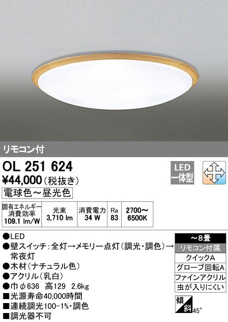 OL251624 オーデリック ナチュラル 調光・調色タイプ シーリングライト [LED][~8畳]
