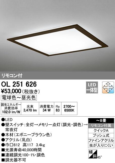 OL251626 オーデリック エボニーブラウン 調光・調色タイプ シーリングライト [LED][~8畳][リモコン付] あす楽対応