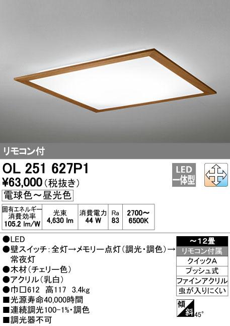OL251627P1 オーデリック チェリー 調光・調色タイプ シーリングライト [LED][~12畳][リモコン付] あす楽対応