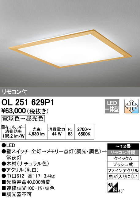 OL251629P1 オーデリック ナチュラル 調光・調色タイプ シーリングライト [LED][~12畳][リモコン付] あす楽対応