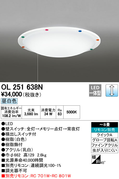 OL251638N オーデリック Calme クァルメ 調光タイプ シーリングライト [LED昼白色][~8畳]