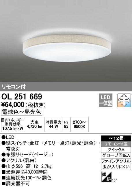 OL251669 オーデリック 調光・調色タイプ シーリングライト [LED][~12畳]