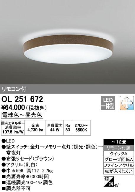 OL251672 オーデリック 調光・調色タイプ シーリングライト [LED][~12畳]