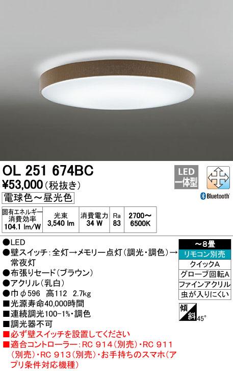 OL251674BC オーデリック CONNECTED LIGHTING 調光・調色可能型 シーリングライト [LED][~8畳][Bluetooth]