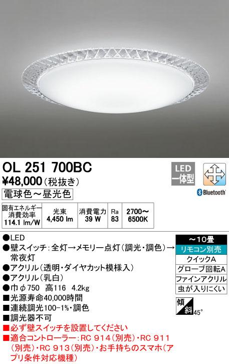 OL251700BC オーデリック CONNECTED LIGHTING 調光・調色可能型 シーリングライト [LED][~10畳][Bluetooth]