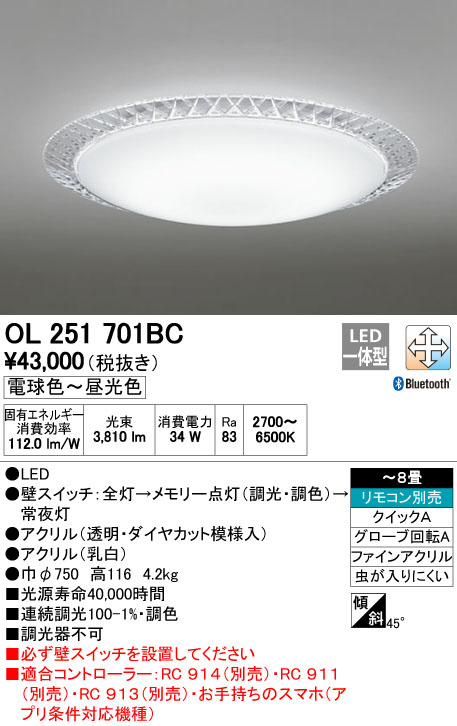OL251701BC オーデリック CONNECTED LIGHTING 調光・調色可能型 シーリングライト [LED][~8畳][Bluetooth]