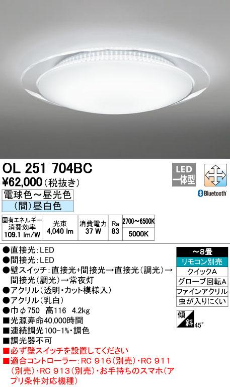 OL251704BC オーデリック CONNECTED LIGHTING DuaLuce デュアルーチェ シーリングライト [LED][~8畳][Bluetooth]