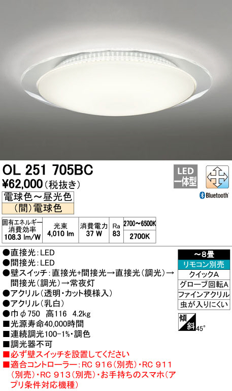OL251705BC オーデリック CONNECTED LIGHTING DuaLuce デュアルーチェ シーリングライト [LED][~8畳][Bluetooth]
