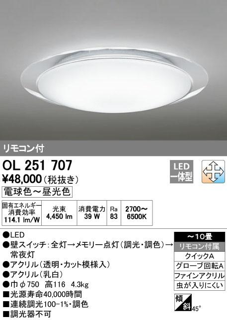 OL251707 オーデリック 調光・調色タイプ シーリングライト [LED][~10畳]