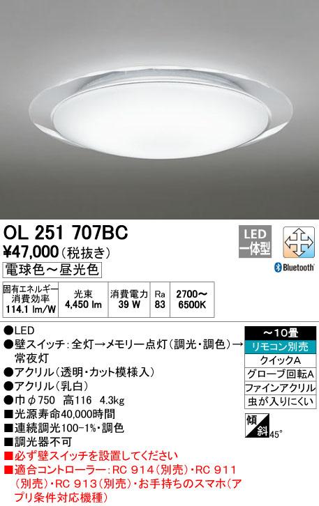 OL251707BC オーデリック CONNECTED LIGHTING 調光・調色可能型 シーリングライト [LED][~10畳][Bluetooth]