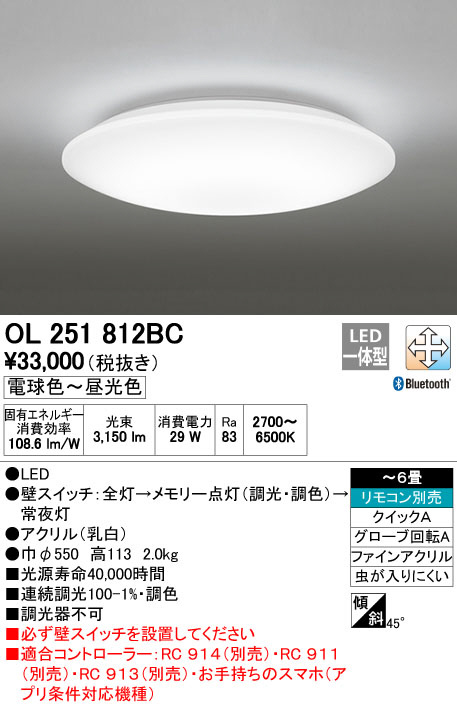 OL251812BC オーデリック CONNECTED LIGHTING 調光・調色可能型 シーリングライト [LED][~6畳][Bluetooth]