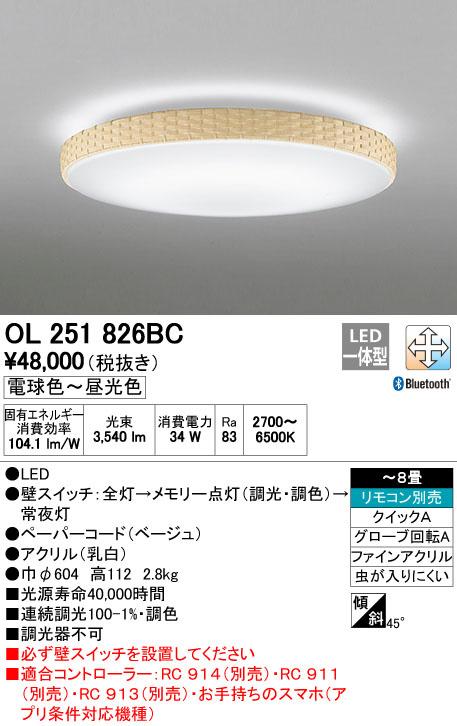 OL251826BC オーデリック CONNECTED LIGHTING 調光・調色可能型 シーリングライト [LED][~8畳][Bluetooth]