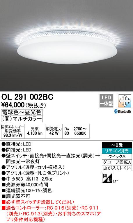 OL291002BC オーデリック CONNECTED LIGHTING DuaLuce デュアルーチェ マルチカラー シーリングライト [LED][~8畳][Bluetooth]