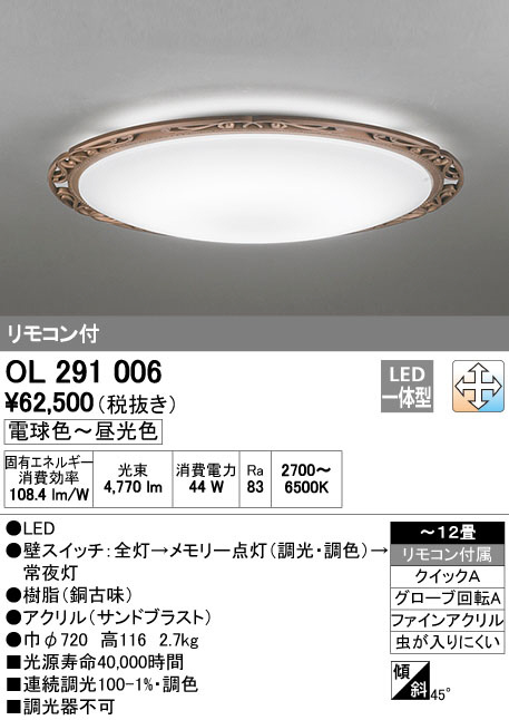 OL291006 オーデリック 調光・調色タイプ シーリングライト [LED][~12畳]