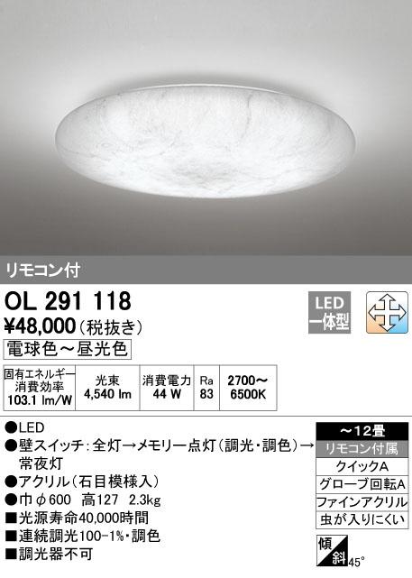 OL291118 オーデリック 石目模様 調光・調色タイプ シーリングライト [LED][~12畳]