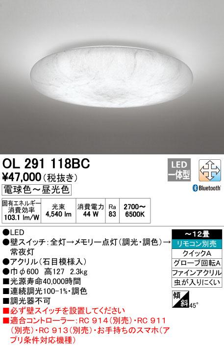 OL291118BC オーデリック CONNECTED LIGHTING 石目模様 シーリングライト [LED][~12畳][Bluetooth]