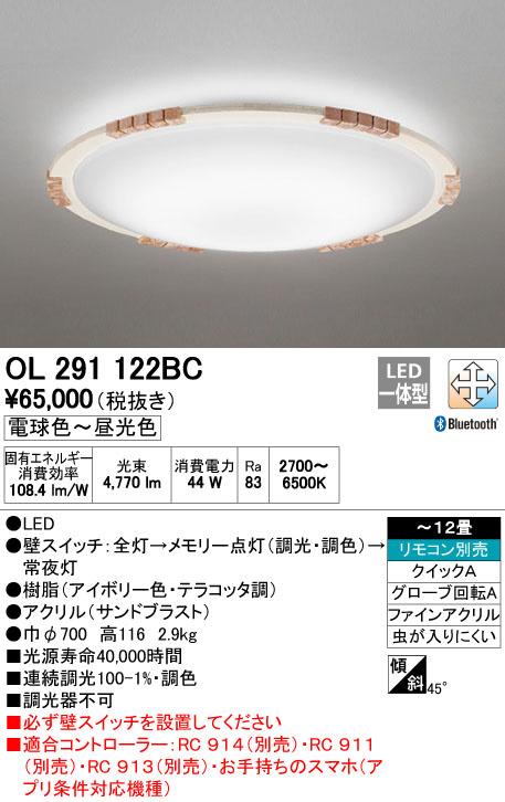 OL291122BC オーデリック CONNECTED LIGHTING テラコッタ調 シーリングライト [LED][~12畳][Bluetooth]