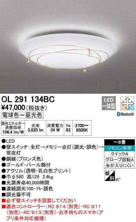 OL291134BC オーデリック CONNECTED LIGHTING 調光・調色可能型 シーリングライト [LED][~8畳][Bluetooth]