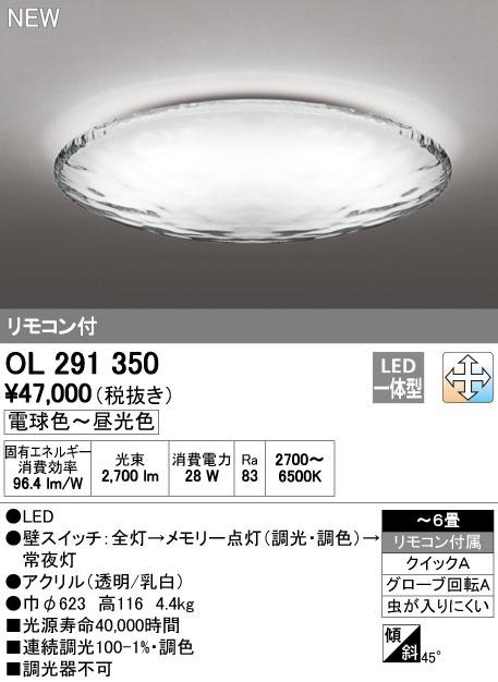 OL291350 オーデリック アクア ウォーター 調光・調色タイプ シーリングライト [LED電球色~昼光色][~6畳]