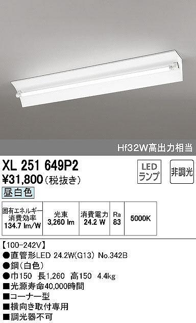 XL251649P2 オーデリック LED-TUBE レッド・チューブ ランプ型 LEDベースライト [LED昼白色]