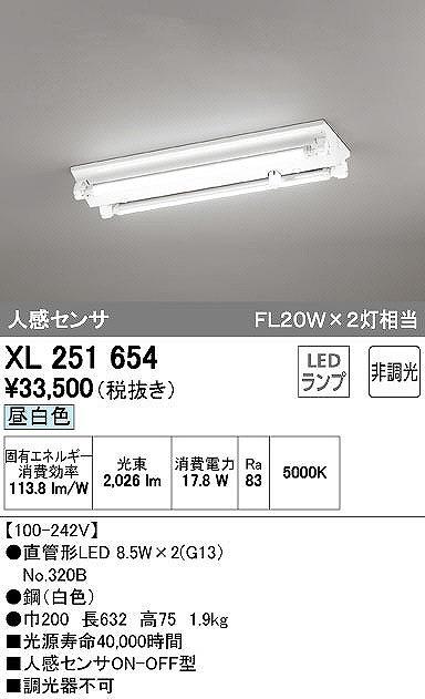 XL251654 オーデリック LED-TUBE レッド・チューブ ランプ型 人感センサー付 LEDベースライト [LED昼白色]