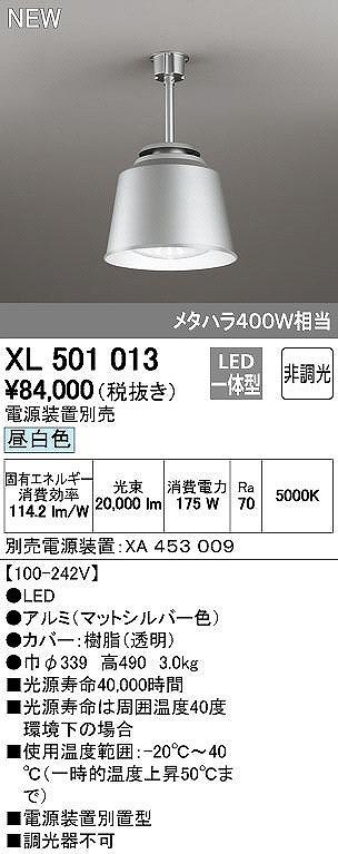 XL501013 オーデリック 高天井用照明 [LED昼白色]