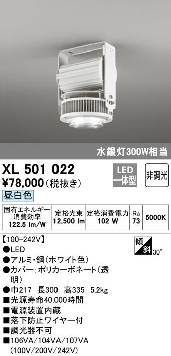 XL501022 オーデリック 高天井用照明 [LED昼白色]