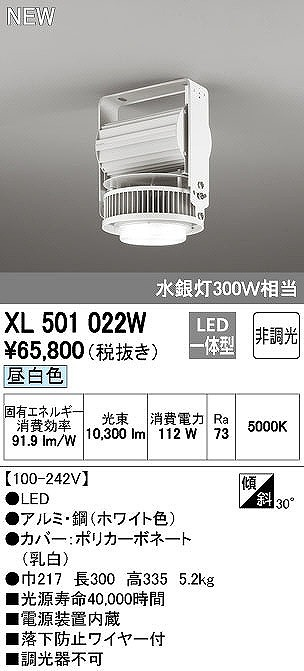 XL501022W オーデリック 高天井用照明 [LED昼白色]