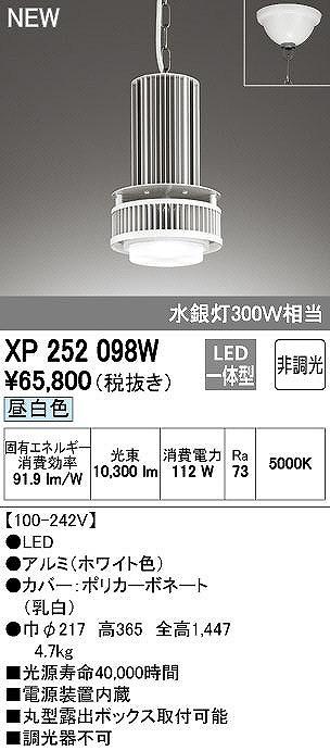 XP252098W オーデリック 高天井用照明 [LED昼白色]