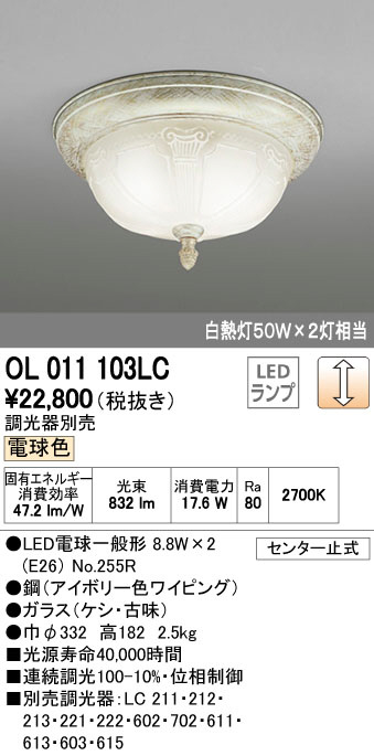 OL011103LC オーデリック 小型シーリングライト [LED電球色]