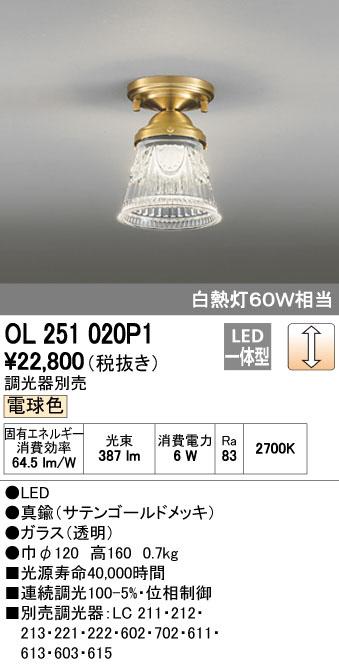 OL251020P1 オーデリック 小型シーリングライト [LED電球色]
