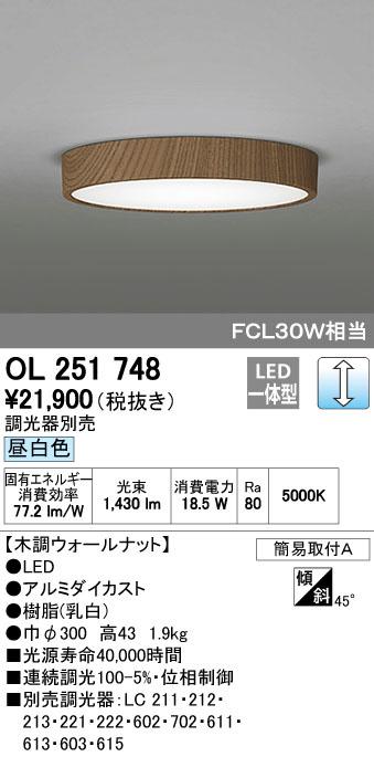 OL251748 オーデリック 工事不要タイプ 小型シーリングライト [LED昼白色]