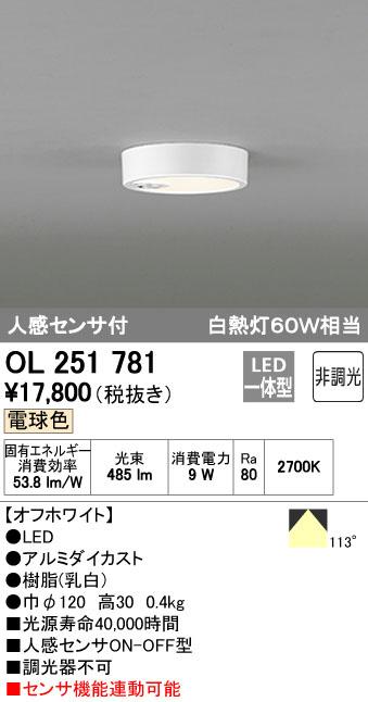 OL251781 オーデリック FLAT PLATE フラットプレート 人感センサ付 小型シーリングライト [LED電球色]