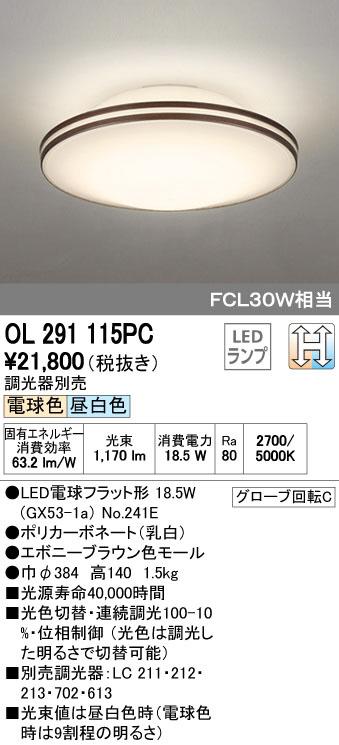 OL291115PC オーデリック 光色切替調光可能型 小型シーリングライト [LED電球色・昼白色]