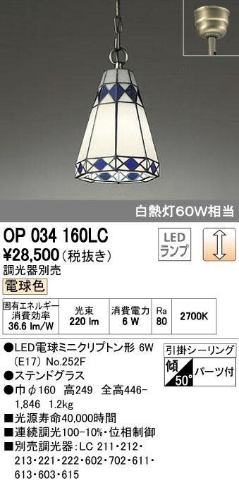 OP034160LC オーデリック Dignite ディニテ ステンドグラス チェーン吊ペンダント [LED電球色]
