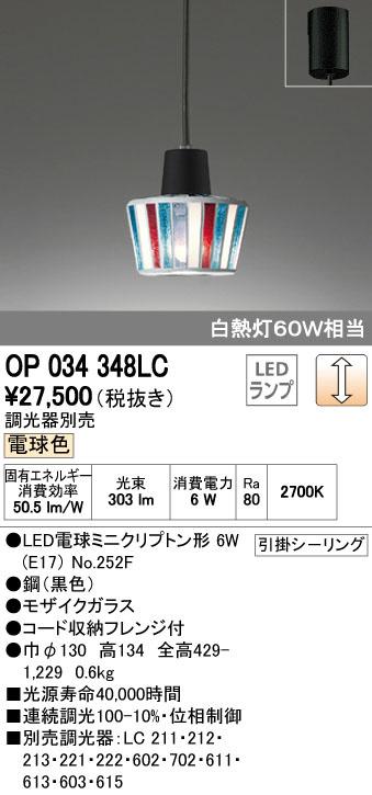 OP034348LC オーデリック Charmant シャルマン モザイクガラス コード吊ペンダント [LED電球色]