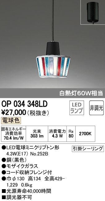 OP034348LD オーデリック Charmant シャルマン モザイクガラス コード吊ペンダント [LED電球色]