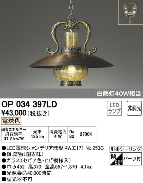 OP034397LD オーデリック チェーン吊ペンダント [LED電球色]
