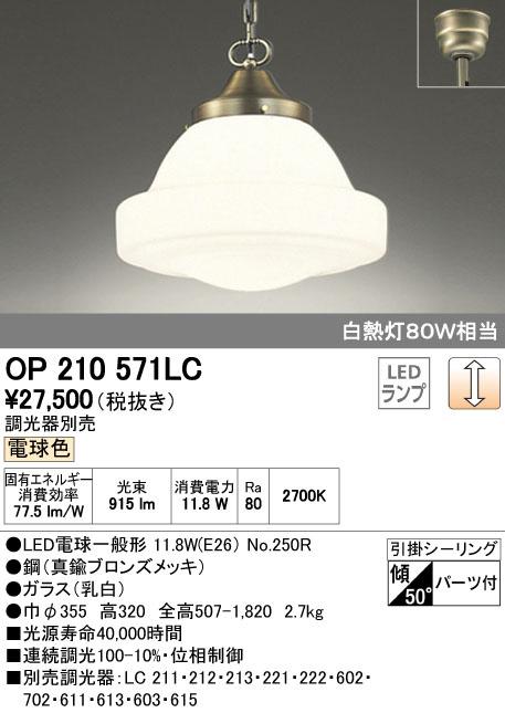 OP210571LC オーデリック Sphere スフェール チェーン吊ペンダント [LED電球色]