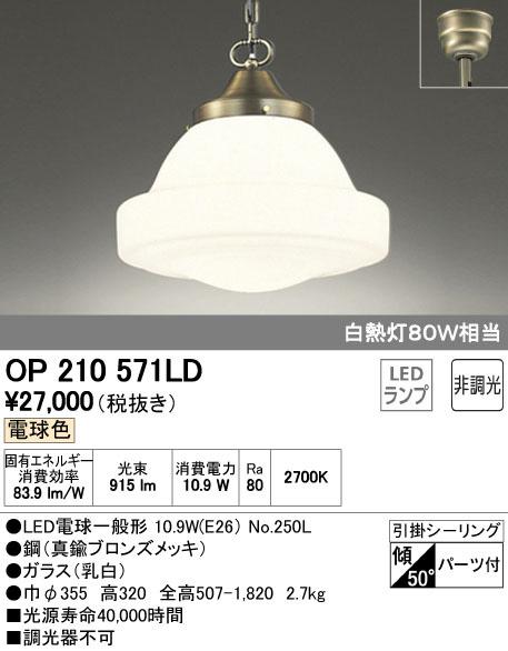 OP210571LD オーデリック Sphere スフェール チェーン吊ペンダント [LED電球色]