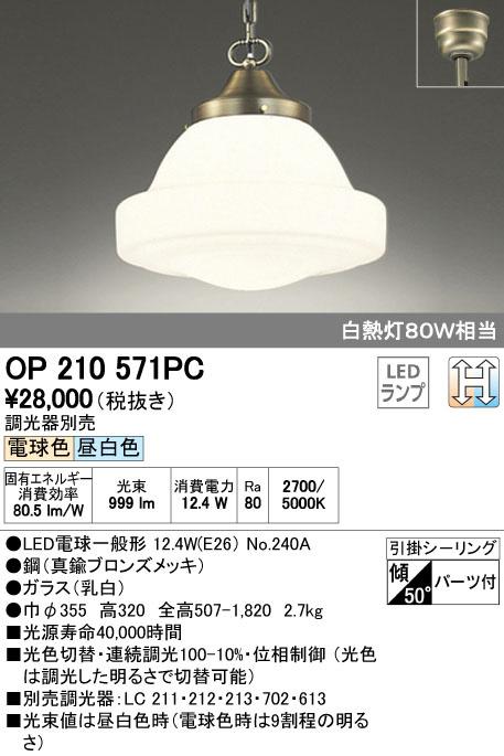 OP210571PC オーデリック Sphere スフェール 光色切替調光可能型 チェーン吊ペンダント [LED電球色・昼白色]