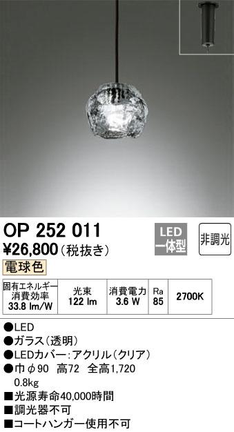 OP252011 オーデリック コード吊ペンダント [LED電球色]