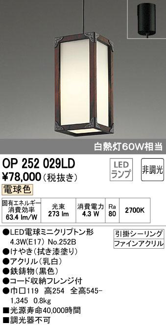 OP252029LD オーデリック 岩谷堂箪笥 和風 コード吊ペンダント [LED電球色]