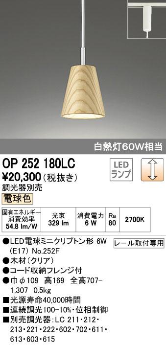 OP252180LC オーデリック Natural Gear プラグタイプコード吊ペンダント [LED電球色]