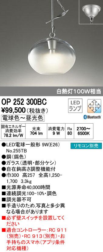 OP252300BC オーデリック 霧きり CONNECTED LIGHTING 自在鉤吊ペンダント [LED][Bluetooth]