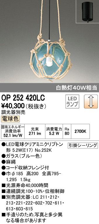 OP252420LC オーデリック 津軽びいどろ コード吊ペンダント [LED電球色]
