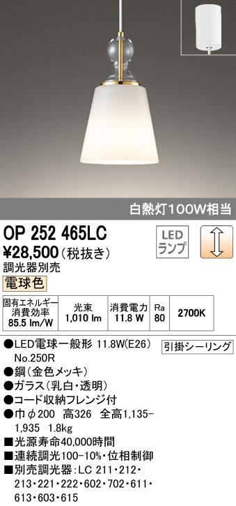 OP252465LC オーデリック OLD STANDARD 調光可能型 コード吊ペンダント [LED電球色]
