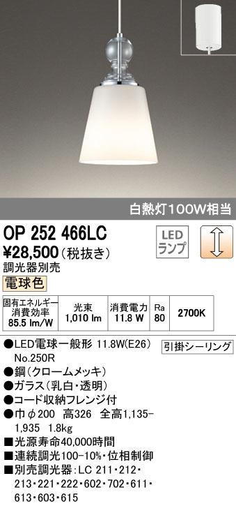 OP252466LC オーデリック OLD STANDARD 調光可能型 コード吊ペンダント [LED電球色]